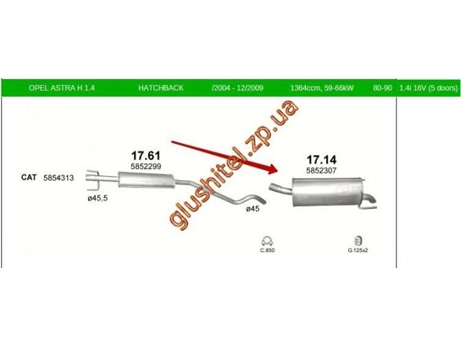 Глушитель Опель Астра Н (Opel Astra H) 1.4i 16V/1.6i 16V (17.14) Polmostrow алюминизированный