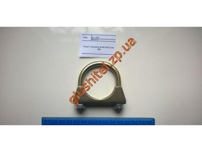 Хомут глушителя ф 45 (44.5) мм. М8 AESTA