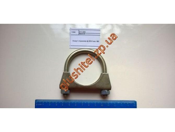 Хомут глушителя ф 50.8 мм. М8 AESTA