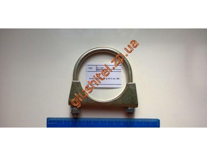 Хомут глушителя ф 66.5 мм. М8 AESTA