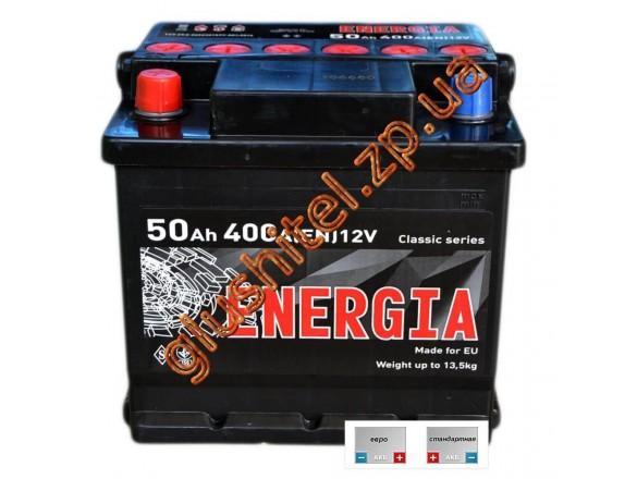 Автомобильный аккумулятор Энергия 6СТ-50