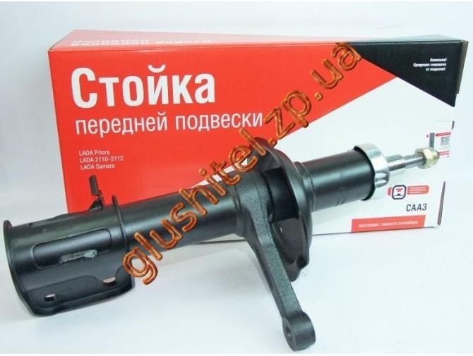 Амортизатор ВАЗ 2110-21012 передний (стойка) СААЗ