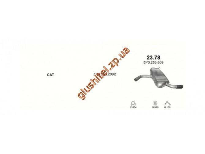 Глушитель Сеат Алтея (Seat Altea) 1.6i-16V 04-05, Сеат Леон (Seat Leon) 1.6i-16V 07/05-08/05 (23.78) Polmostrow алюминизированный