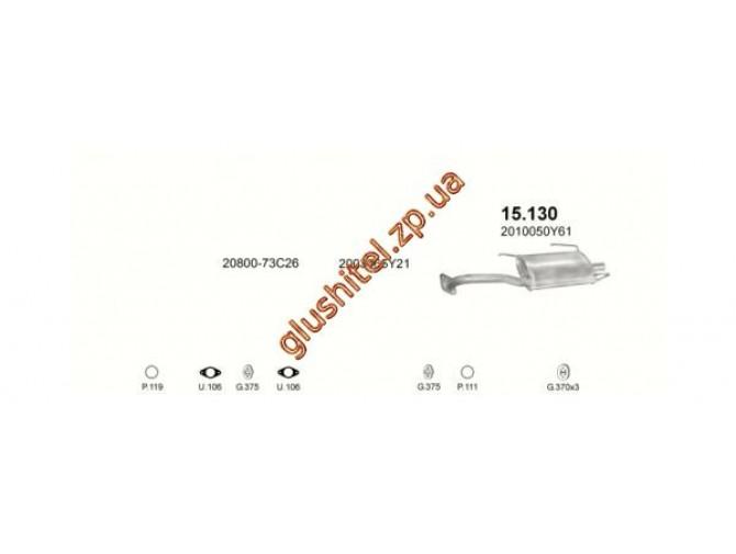 Глушитель Ниссан Санни (Nissan Sunny) 90-96 N14 1.4 3D kat (15.130) Polmostrow алюминизированный