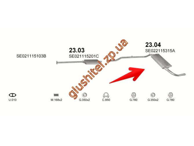 Глушитель Сеат Ронда (Seat Ronda) 84-87 0.9/1.5/1.7D (23.04) Polmostrow алюминизированный
