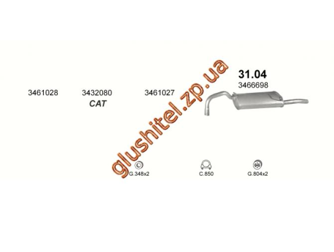 Глушитель Вольво 440 (Volvo 440) (31.04) 1.7/1.7i kat  88-92 Polmostrow алюминизированный