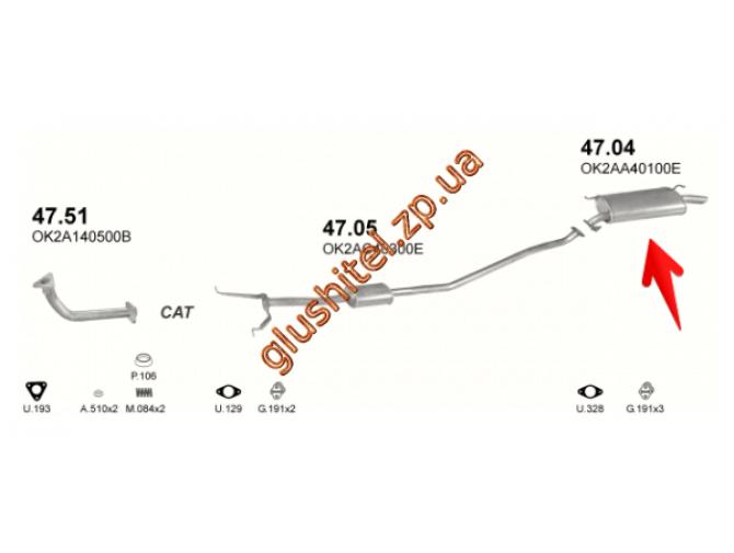 Глушитель Киа Сефия (Kia Sephia) / Киа Шума (Kia Shuma) / Киа Каренс (Kia Carens) 1.5i -16V 98 -01 (47.04) Polmostrow алюминизированный