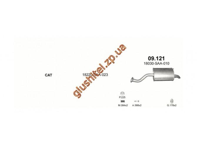 Глушитель Хонда Джаз (Honda Jazz) 01-08 1.2/1.4 (09.121) Polmostrow алюминизированный