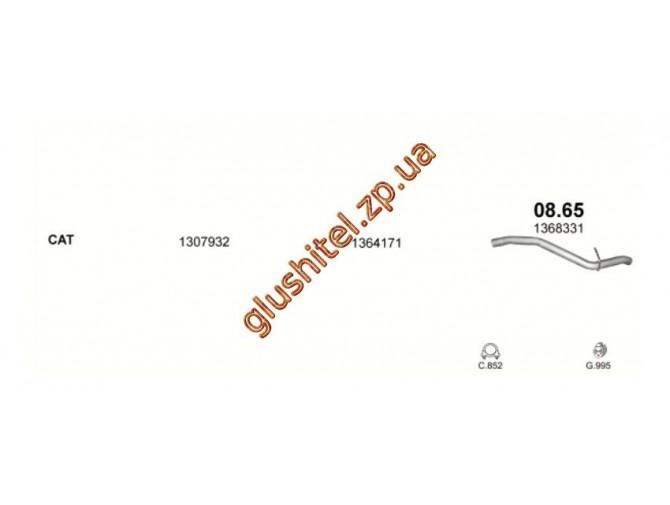 Трубка конечная Форд Фокус (Ford Focus) 1.4/1.6/1.8/2.0 04-11 (08.65) Polmostrow алюминизированный
