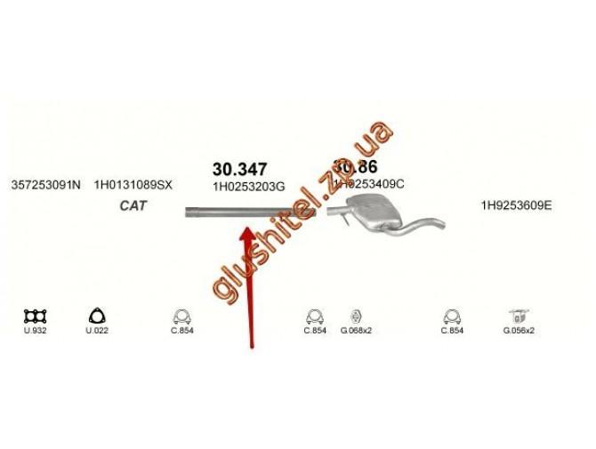 Трубка средняя Фольксваген Гольф III (Volkswagen Golf III) 91-99 (30.347) Polmostrow алюминизированный